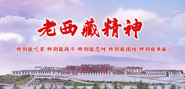 老西藏精神教育专题