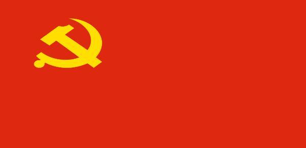 《中国共产党章程》教育