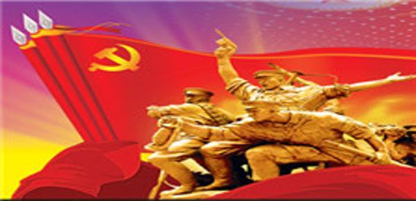 信仰的力量——中国共产党从苦难走向辉煌的内动力